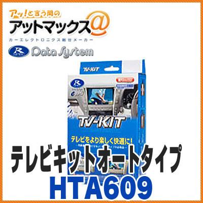 【データシステム】【HTA609】 テレビキット オートタイプ TV-KIT ホンダフリードなどに適合{HTA609[1450]}