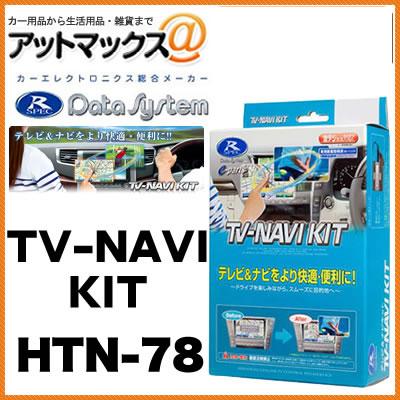 【DataSystem データシステム】 TV&ナビキット/切替タイプ ホンダ車用【HTN-78】{HTN-78[1450]}