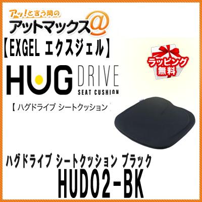 【エクスジェル EXGEL】ハグドライブ シートクッション ブラック運転姿勢を安定ドライブクッション 骨盤サポート構造採用ラッピング無料【HUD02-BK】{HUD02-BK[9980]}