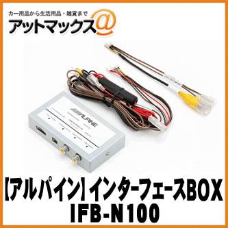 【ALPINE アルパイン】 マルチインターフェースBOX【IFB-N100】 {IFB-N100[960]}