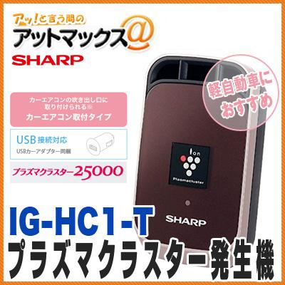 PM2.5対応 【納期約7〜10日】 フィルター搭載タイプ 【送料無料】 ブラック系 [SHARP シャープ] IGHCF15B 車載用プラズマクラスターイオン発生機 IG-HCF15-B
