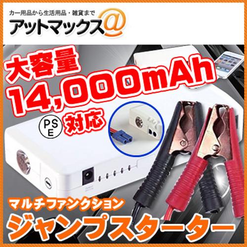 製品保証 6か月 ジャンプスターター 大容量 14000mAh 12V専用 マルチファンクション 充電式非常用電源 バッテリースターター モバイルバッテリー モバイル充電{JP-001[9980]}