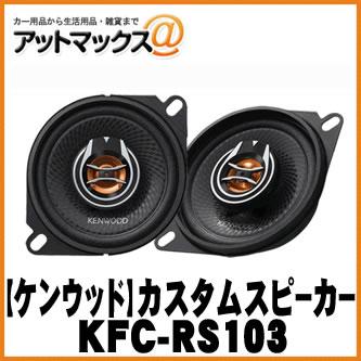 【KENWOOD ケンウッド】カースピーカー カスタムフィットスピーカー 2way 10cm【KFC-RS103】{KFC-RS103[905]}