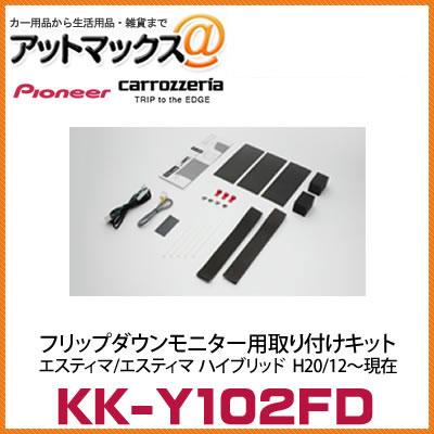 KK-Y102FD カロッツェリア パイオニア フリップダウンモニター用取付キット エスティマ/エスティマ ハイブリッド H20/12~現在{KK-Y102FD[600]}