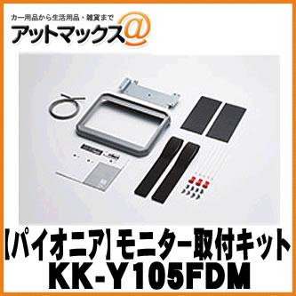 【Pioneer パイオニア】 フリップダウンモニター取付キット ハイエース【KK-Y105FDM】 {KK-Y105FDM[600]}