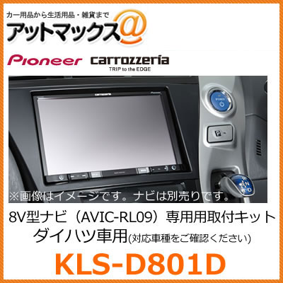 KLS-D801D パイオニア カロッツェリア 8V型カーナビゲーション用取付キット 【ダイハツ タント対応】{KLS-D801D[600]}