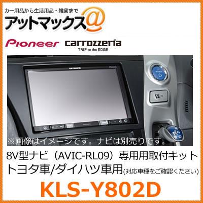 KLS-Y802D パイオニア カロッツェリア 8V型カーナビゲーション用取付キット【トヨタ プリウスα ダイハツ メビウス対応】{KLS-Y802D[600]}