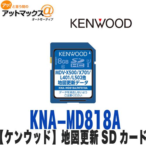 【ケンウッド KENWOOD】【KNA-MD818A】地図更新SDカード KNA-MD817A後継モデル{KNA-MD818A[905]}