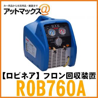 【ROBINAIR ロビネア】フロン回収装置【ROB760A】{ROB760A[9050]}