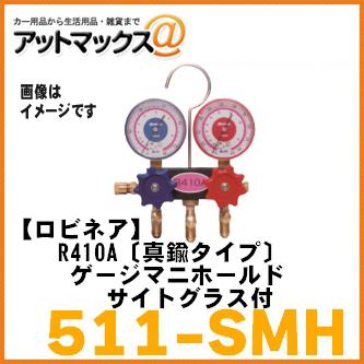 【ROBINAIR ロビネア】R410A 〔真鍮タイプ〕マニホールドゲージ サイトグラス付 単品 【511-SMH】 {511-SMH[9050]}