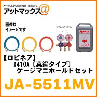 【ROBINAIR ロビネア】 R410A〔真鍮タイプ〕マニホールドゲージセット 【JA-5511MV】 {JA-5511MV[9050]}