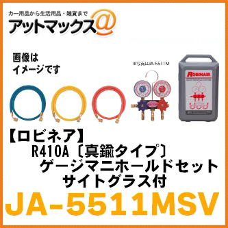【ROBINAIR ロビネア】 R410A〔真鍮タイプ〕マニホールドゲージセット サイトグラス付 【JA-5511MSV】 {JA-5511MSV[9050]}