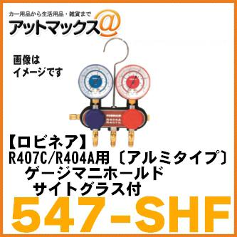 【ROBINAIR サイトグラス付 マニホールドゲージ 【547-SHF】 ロビネア】R407C/R404A用 〔アルミタイプ〕 {547-SHF[9050]}