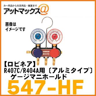 【ROBINAIR ロビネア】 R407C/R404A用〔アルミタイプ〕 マニホールドゲージ 【547-HF】 {547-HF[9050]}