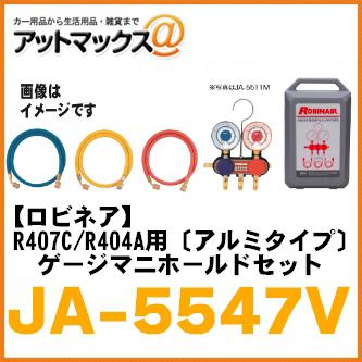 【ROBINAIR ロビネア】 R407C/R404A用〔アルミタイプ〕 マニホールドゲージセット 【JA-5547V】 {JA-5547V[9050]}