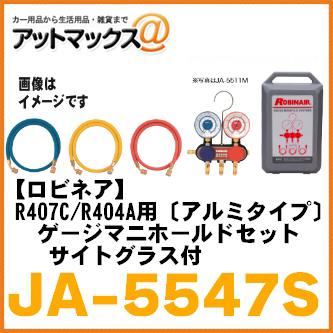 【ROBINAIR ロビネア】 R407C/R404A用〔アルミタイプ〕 マニホールドゲージセット サイトグラス付【JA-5547S】 {JA-5547S[9050]}