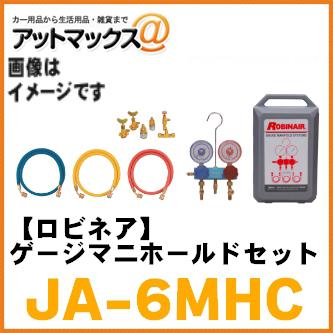 【ROBINAIR ロビネア】 ゲージマニホールドセット 真鍮タイプ ヒートポンプ用 R12・R22・R500・R502用 【JA-6MHC】 {JA-6MHC[9050]}