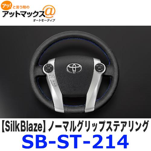 SB-ST-214 SilkBlaze シルクブレイズ ノーマルグリップステアリング ブルーステッチ 30プリウス/プリウスα/アクア {SB-ST-214[9181]}