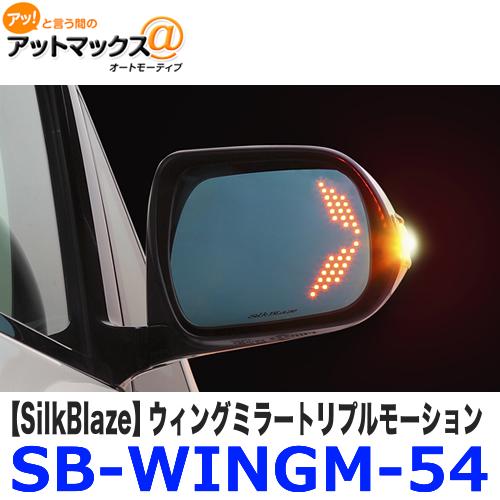 SB-WINGM-54 SilkBlaze シルクブレイズ ウィングミラー トリプルモーション 20系アルファード/ヴェルファイア/70系ノア/ヴォクシー/50系エスティマ {SB-WINGM-54[9181]}