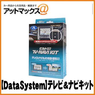 【DataSystem データシステム】テレビ&ナビキット ビルトインタイプ【KTN-88B-A】 スズキ車 ハスラーなど {KTN-88B-A[1450]}