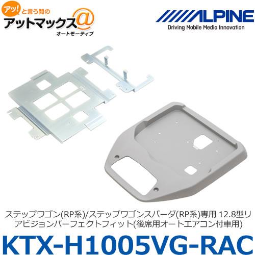 ALPINE アルパイン【KTX-H1005VG-RAC】ステップワゴン(RP系)/ステップワゴンスパーダ(RP系)専用 12.8型リアビジョンパーフェクトフィット(後席用オートエアコン付車用) {KTX-H1005VG-RAC[960]}