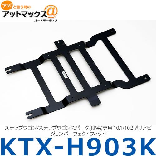 【ALPINE アルパイン】 【KTX-H903K】 ステップワゴン/ステップワゴンスパーダ(RP系)専用 10.1/10.2型リアビジョンパーフェクトフィット {KTX-H903K[960]}