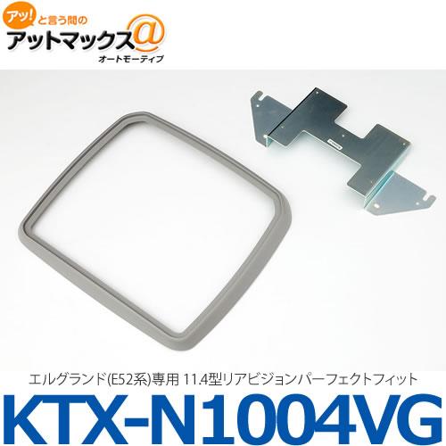 【ALPINE アルパイン】【KTX-N1004VG】 エルグランド(E52系)専用 11.4型リアビジョンパーフェクトフィット {KTX-N1004VG[960]}