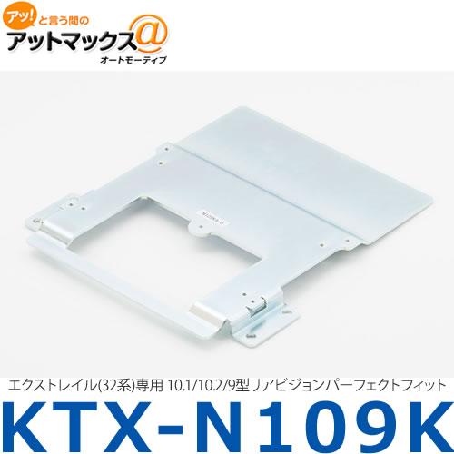 【ALPINE アルパイン】【KTX-N109K】エクストレイル(32系)専用 10.1/10.2/9型リアビジョンパーフェクトフィット {KTX-N109K[960]}