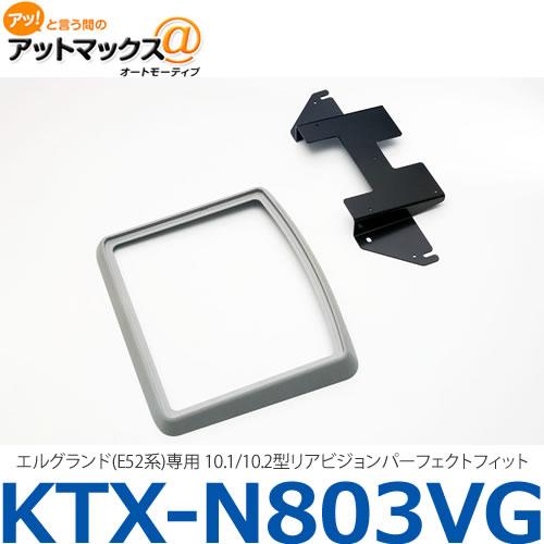 【ALPINE アルパイン】【KTX-N803VG】 エルグランド(E52系)専用 10.1/10.2型リアビジョンパーフェクトフィット{KTX-N803VG[960]}