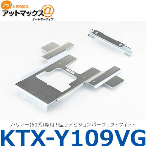 【ALPINE アルパイン】【KTX-Y109VG】 ハリアー(60系)専用 9型リアビジョンパーフェクトフィット{KTX-Y109VG[960]}