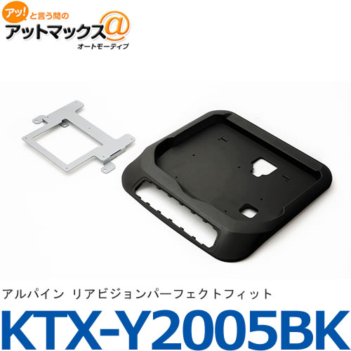 【ALPINE アルパイン】【KTX-Y2005BK】 12.8型リアビジョン取付キット ノア・ヴォクシー・エスクァイア(80系) サンルーフ無車 {KTX-Y2005BK[960]}