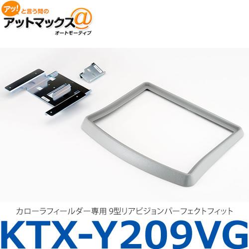 【ALPINE アルパイン】【KTX-Y209VG】カローラフィールダー専用 9型リアビジョンパーフェクトフィット {KTX-Y209VG[960]}
