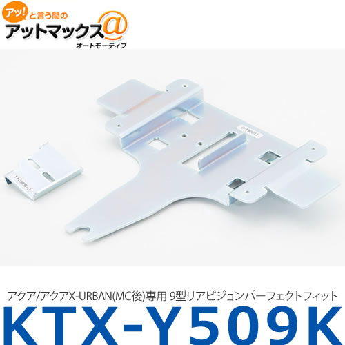 【ALPINE アルパイン】【KTX-Y509K】アクア/アクアX-URBAN(MC後)専用 9型リアビジョンパーフェクトフィット{KTX-Y509K[960]}