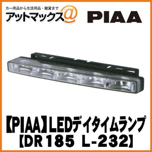 DR185 【PIAA】 LED デイタイムランニングランプ 6000K L-232 【車検対応】{L232[9162]}