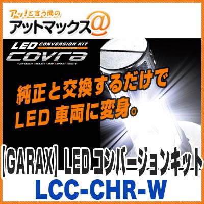 【ケースペック ギャラクス】 C-HR専用 LEDコンバージョンキット COVER HIR2タイプ 【LCC-CHR-W】 {LCC-CHR-W[9181]}