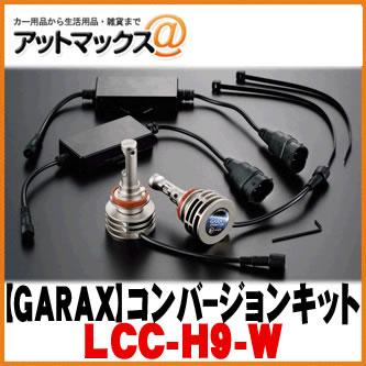 【GARAX ギャラクス ケースペック】 LEDコンバージョンキット H8/9/11/16 COVRA コブラ 【LCC-H9-W】 {LCC-H9-W[9181]}
