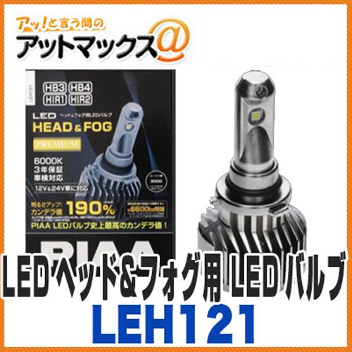 【PIAA ピア】【LEH121】 LEDヘッド&フォグ用 LEDバルブ プレミアム HB3/HB4/HIR1/HIR2タイプ 6000K 12V&24V 3000ルーメン {LEH121[9160]}