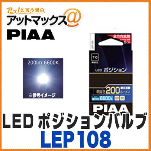 【PIAA ピア】【LEP108】 LEDポジションバルブ T10タイプ 200ルーメン 6600K 2個入 {LEP108[9160]}
