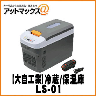 【大自工業】【Meltec メルテック】 18L 冷蔵 / 保温庫【LS-01】 12V・24V専用 {LS-01[9186]}