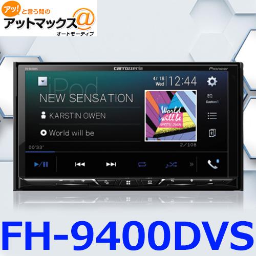 【Apple CarPlay、Android Auto対応】カロッツェリア パイオニア 7V型 AVユニット FH-9400DVS {FH-9400DVS[600]}