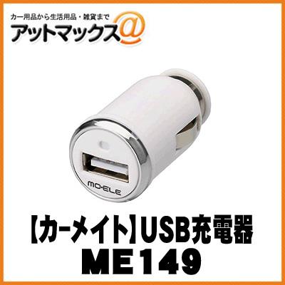 アットマックス@ CARMATE カーメイト カーアクセサリ USB充電器1ポートコンパクトソケット1.0A ME149 1141 } 専門店 {ME149 ホワイト 期間限定の激安セール