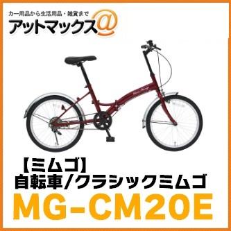 【MIMUGOミムゴ】20インチ折り畳み自転車ClassicMimugo/クラシックミムゴFDB20E【MG-CM20E】