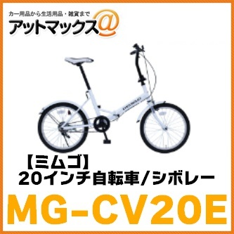 【MIMUGO ミムゴ】折り畳み自転車 20インチCHEVROLET/シボレー FDB20E【MG-CV20E】{MG-CV20E[9980]}