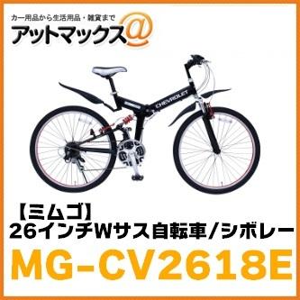 【MIMUGO ミムゴ】折り畳み自転車 26インチCHEVROLET/シボレー WサスFD-MTB26 18SE【MG-CV2618E】{MG-CV2618E[9980]}