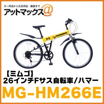 【MIMUGOミムゴ】折り畳み自転車HUMMER/ハマーFサスFD-MTB266SE【MG-HM266E】