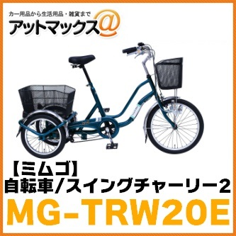 【MIMUGO ミムゴ】20インチ三輪自転車 SWING CHARLIE2/スイングチャーリー2【MG-TRW20E】{MG-TRW20E[9980]}
