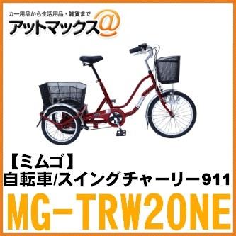 【MIMUGO ミムゴ】ノーパンク三輪自転車E/20インチ SWING CHARLIE911/スイングチャーリー911【MG-TRW20NE】{MG-TRW20NE[9980]}