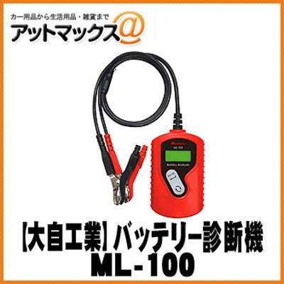 【Meltec 大自工業】 バッテリー診断機【ML-100】【メール便不可】 {ML-100[9186]}