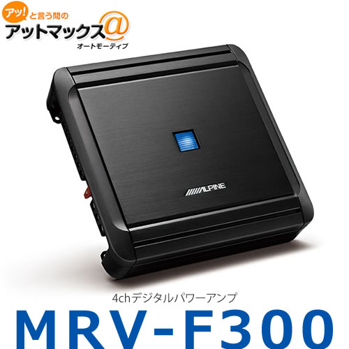 【ALPINE アルパイン】【MRV-F300】4chデジタルパワーアンプ{MRV-F300[960]}