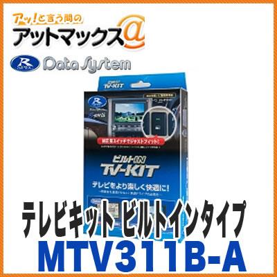 【データシステム】【MTV311B-A】 TV-KIT ビルトインタイプ テレビキット 主な適合:三菱 RVR デリカD:5 パジェロ{MTV311B-A[1450]}